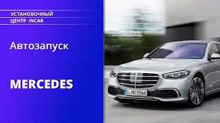 Как правильно установить автозапуск на Mercedes
