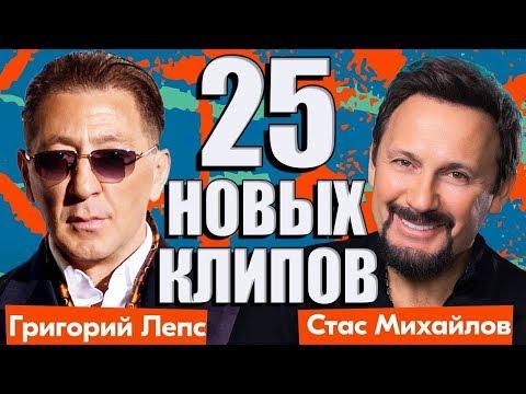 25 НОВЫХ ЛУЧШИХ КЛИПОВ Сентябрь 2019. Самые горячие видео. Главные хиты страны.