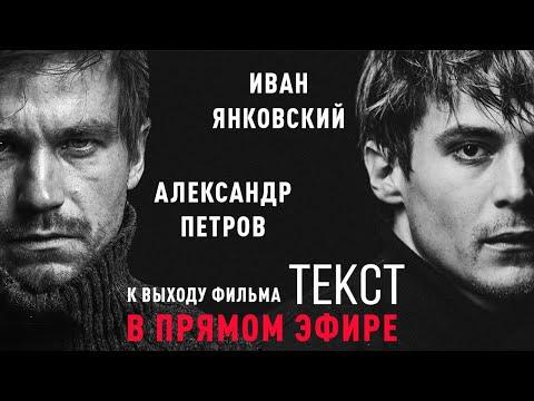 Прямой эфир с Александром Петровым и Иваном Янковским