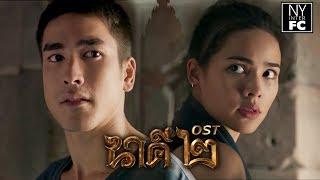[KARA ENGSUB] Nakee 2 OST Official MV สายแนนหัวใจ Sai Nan Hua Jai By ก้อง ห้วยไร่ Gong Huayrai