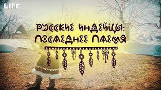 Ительмены — исчезающие русские индейцы