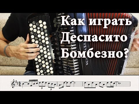 Как играть: DESPACITO на БАЯНЕ (Разбор песни) | HOW TO PLAY: Luis Fonsi - Despacito