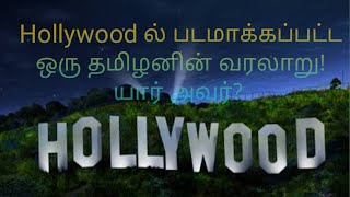 Hollywood movie based on the history of a Tamizhan|zha karam|Tamil|ramanujam|man who knew infinity