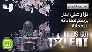 #ArabsGotTalent نزار علي بدر يرسم النزوح السوري بأحجاره ويُبكي الجميع