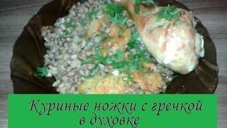 Быстрый ужин - Куриные ножки с гречкой в духовке (очень простой рецепт) /Сама Я mk.ru