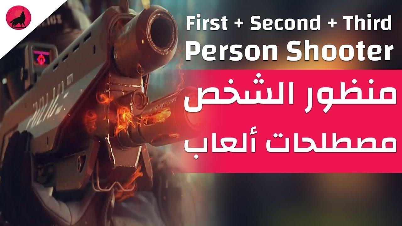 الفرق بين منظور الشخص الأول و منظور الشخص الثاني و منظور الشخص الثالث