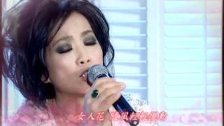 10/29 給你哈音樂 《齊豫-女人花(原唱-梅艷芳)》