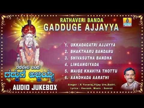 Rathaveri Banda Gadduge Ajjayya - Sri Ajjayya Devotional Songs | Kannada Devotional Songs
