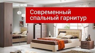 видео мебель для спальни в современном стиле