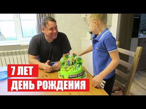 ДЕНЬ РОЖДЕНИЯ СЫНА 7 ЛЕТ