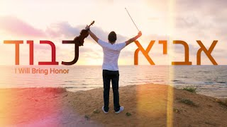 I Will Bring Honor   Avi Kavod - A New Song - Official Video[SUBTITLES]