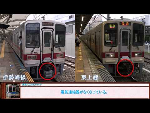 迷列車で行こう東京大手私鉄編 中間運転台付き車両の悲劇