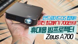 미니빔프로젝터 최강밝기!! 제우스 A700 안드로이드O…