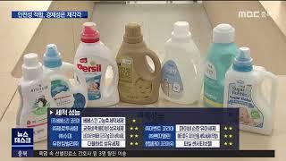 """유아용 세탁 세제 """"저렴해도 성능 우수&quo…"""