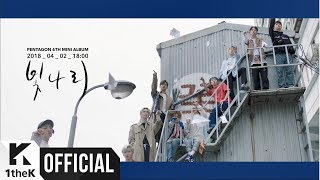 [Teaser] PENTAGON(펜타곤) _ Shine(빛나리)