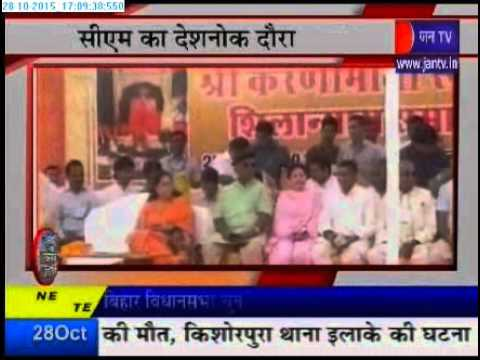 RAJ CM Vasundhra Raje's Bikaner Tour  telecasted on JANTV