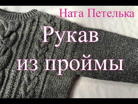 Вязание рукава реглан сверху от плеча спицами
