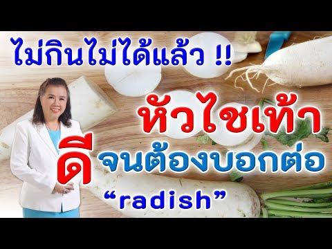 ไม่กินไม่ได้แล้ว !! หัวไชเท้า ดีจนต้องบอกต่อ   radish   พี่ปลา Healthy Fish