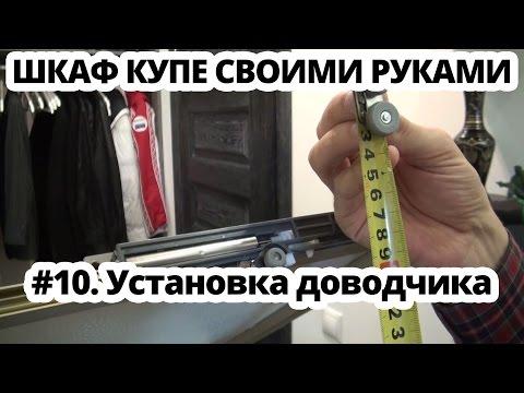 Шкаф купе своими руками #10 Установка доводчика для раздвижной двери купе