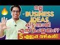 ബിസിനസ് ഐഡിയ എങ്ങനെ കണ്ടെത്താം? 5 Easy Ways to Create Best BUSINESS IDEAS | Malayalam Business Video