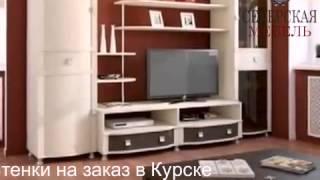 Стенки для гостиной в Курске(Стенки на заказ в Курске - http://с-мебель.рф/ - а так же любая другая корпусная мебель на заказ в Курске: стенки-..., 2014-03-12T07:02:40.000Z)