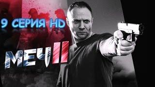 Меч 2 ( 2 Сезон ) 9 Серия HD 2015 ЛУЧШИЙ СЕРИАЛ БОЕВИК РОССИИ