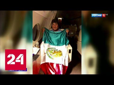 Эво Моралес прилетел в Мексику - Россия 24