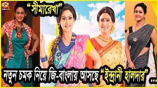 কোন স্লটে আসতে পারে ইন্দ্রাণী হালদারের 'সীমারেখা' | Zee bangla serial Sima rekha | Channel IceCream