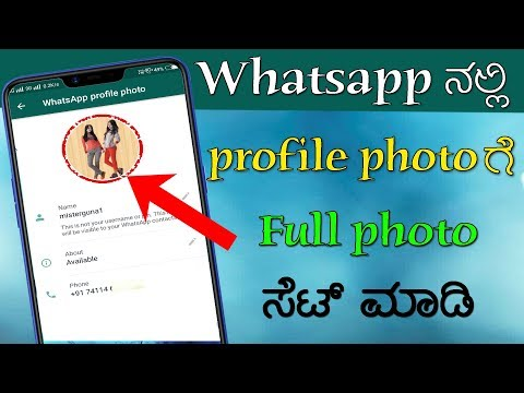 Download How To Set Whatsapp Full Profile Picture Without Crop In