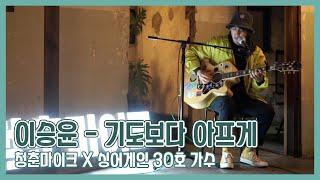 청춘마이크 부산울산경남권 X 30호 가수 이승윤 자작곡…
