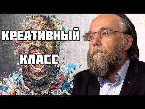 Александр Дугин — Креативный класс