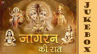 Mata Rani Ke Bhajan - Hindi Devotional Song - Jagran Ki Raat - Non Stop Jagran Ke Geet