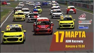 Assetto Corsa чемпионат HTR Kalina S1600 | 3-й Этап | ADM raceway