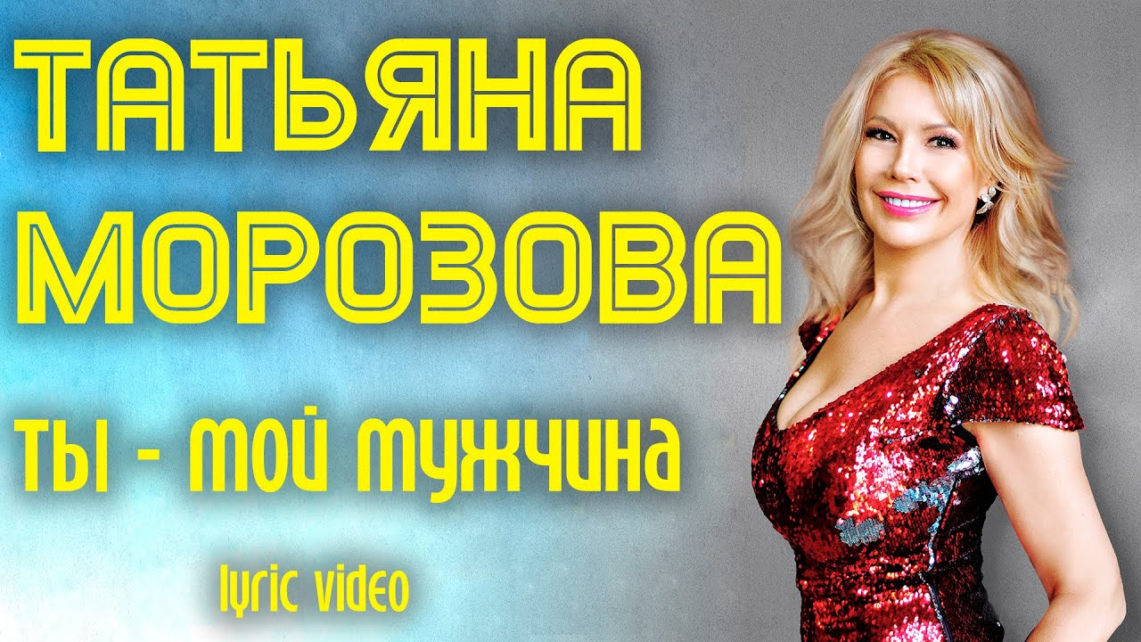 Татьяна Морозова - Ты мой мужчина | Новая песня! | Liryc video