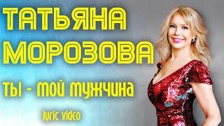 Татьяна Морозова - Ты мой мужчина   Новая песня!   lyric video