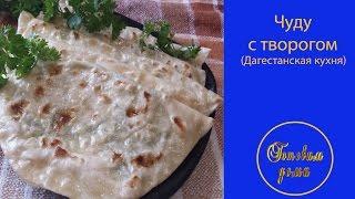 Чуду с творогом (Дагестанская кухня)несладкая выпечка(несладкая выпечка-Чуду с творогом - это национальная дагестанская выпечка - очень вкусные, сытные и нежные..., 2016-05-02T03:16:02.000Z)