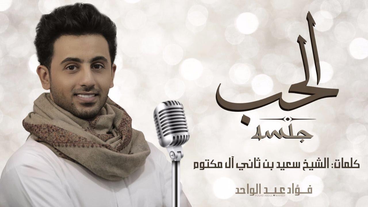فؤاد عبدالواحد - الحب (جلسة)