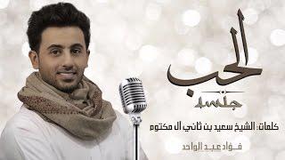 فؤاد عبدالواحد - الحب (جلسة)   2017