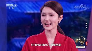 [中国诗词大会]为什么毛泽东诗词对曹操给予高度肯定?| CCTV