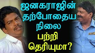 Did you know about current status of Comedian Janagaraj?| ஜனகராஜின் தற்போதைய நிலை பற்றி தெரியுமா?