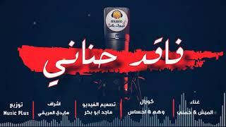فاقد حناني الميش & حمني (توزيع جديد) 2019