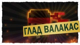 Глад Валакас - Пакарение браузерного мира Slay