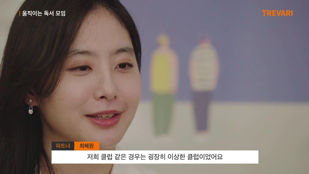 트레바리 멤버 최혜원님의 인터뷰