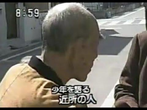 89年 女子高生コンクリ殺人 犯人の近所の人、同級生の証言