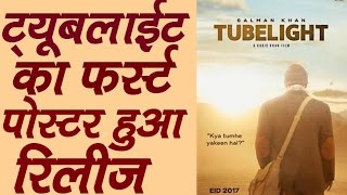 Salman Khan's TUBELIGHT Movie FIRST LOOK Out Now - Releasing On EID 2017