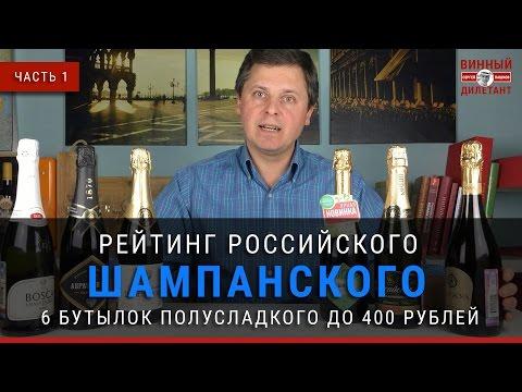 Рейтинг российского шампанского. Какое шампанское лучше выбрать?   Винный дилетант Сергей Пашков #1