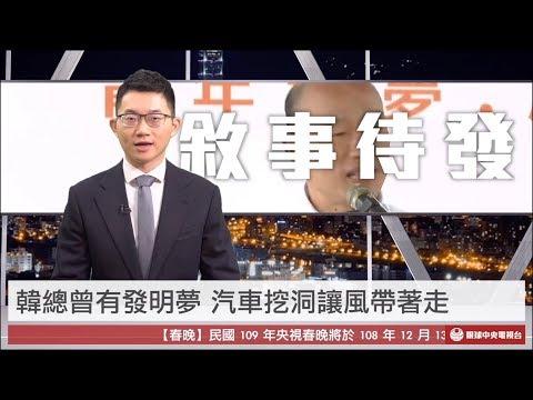 【央視一分鐘】韓國瑜拋風力車發明構想 卡神楊蕙如養網軍遭起訴眼球中央電視台