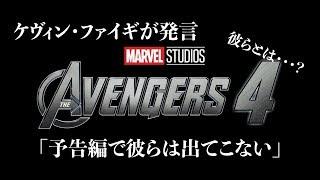 【Avengers 4】予告編についてマーベル スタジオ社長・ケヴィンファイギが興味深い発言をしていました。 thumbnail