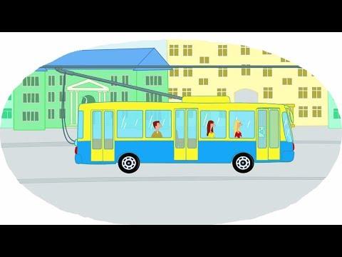 Мультик - Раскраска. Учим Цвета - Городской транспорт ...