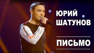 Юрий Шатунов - Письмо / Official Video  2019